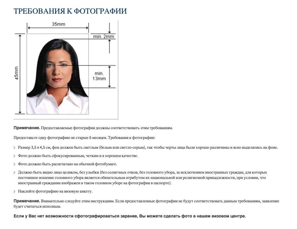 Foto spetsifikatsioonid Vene viisa 2